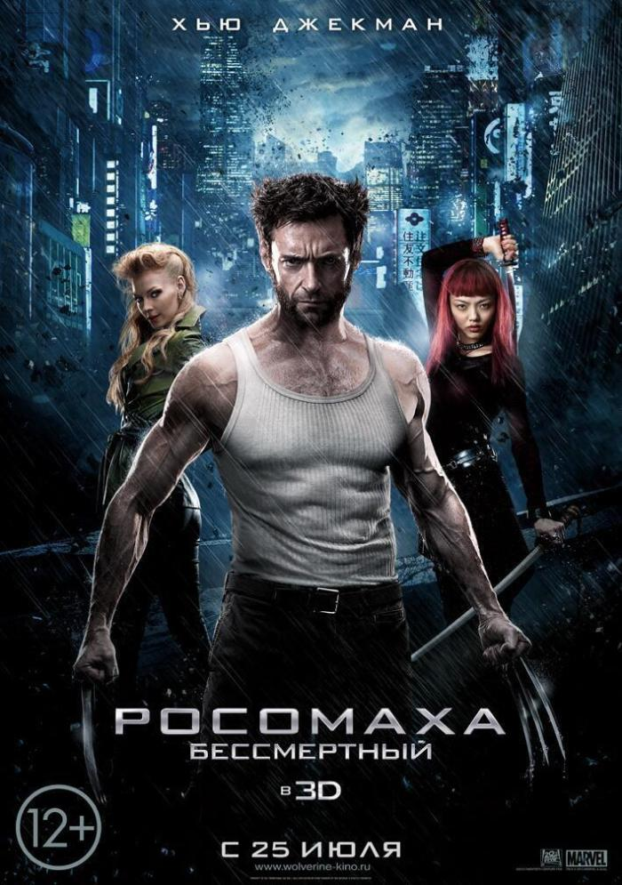 The Wolverine intl poster 4