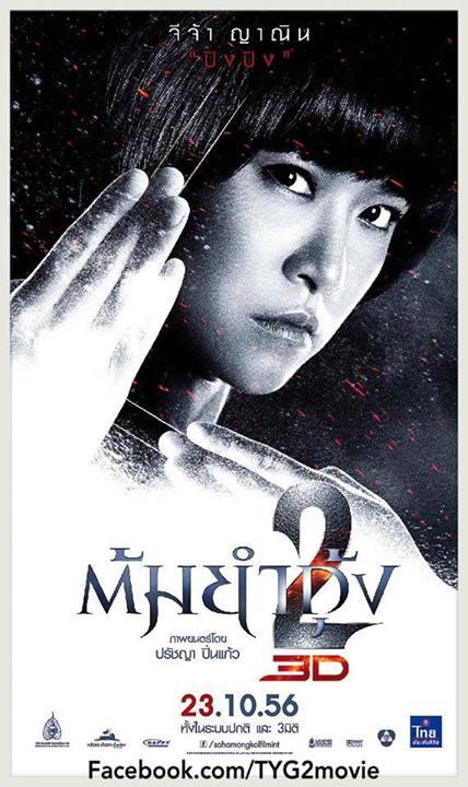 Tom Yum Goong 2 poster Jeeja Yanin