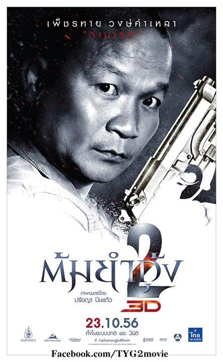 Tom Yum Goong 2 poster Petchtai Wongkamlao