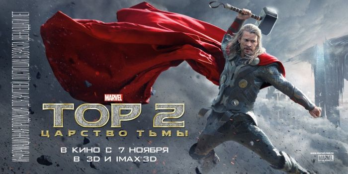 Thor The Dark World intl banner