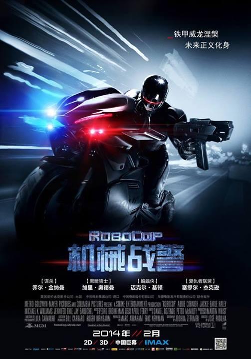 RoboCop intl poster