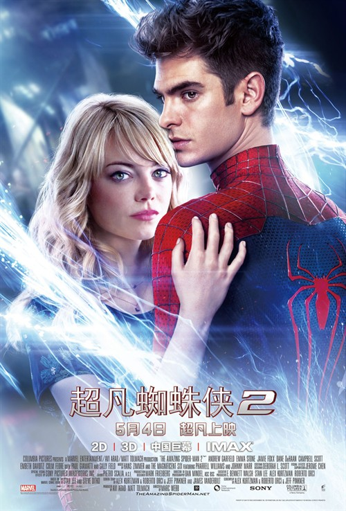 The Amazing Spider-Man 2 Chinese poster