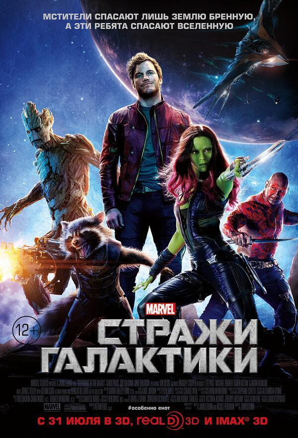 Guardians of the Galaxy intl poster