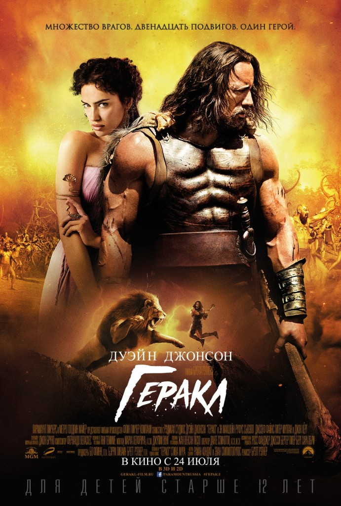 Hercules intl poster 2